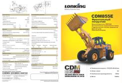 Lonking CDM855, 2017