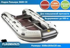Мастер лодок Ривьера 3600 СК. 2020 год, длина 3,60м., двигатель подвесной, 25,00л.с., бензин