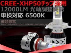Лампы светодиодные H11 12000 Lm,6500K для Toyota Allion