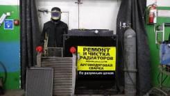 Ремонт чистка радиаторов Сварка Аргон, Правка Дисков. Любой сложности