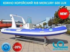 Корейская лодка Mercury RIB 600 LUX, 5 лет гарантии