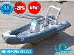 Корейская лодка Mercury RIB 550 LUX, 5 лет гарантии