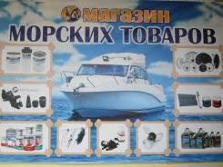 Драйв магазин Морских Товаров в Иркутске