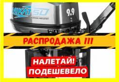 Акция! Скидки ДО 30%! Лодочный мотор Mikatsu m9.9FHS Гарантия 5 лет
