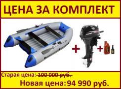 Комплект лодочный мотор Hidea 9.9+Лодка ПВХ Zefir 3300+масла