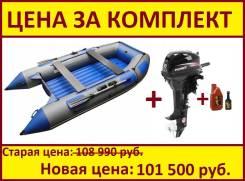 Комплект лодочный мотор Hidea 9.9+Лодка ПВХ Zefir 3600