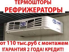 Рефрижераторная установка (Новая) Лучшая цена в Сибири