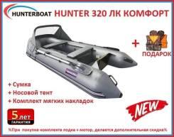 Хантер 320 ЛК Комфорт+Страховочный жилет