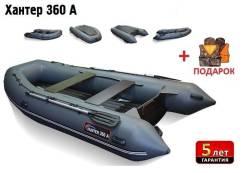 Лодка ПВХ НДНД Хантер 360 А+Жилет