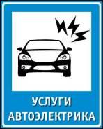 Ремонт авто электрики