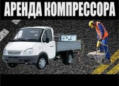 Услуги дизельного компрессора