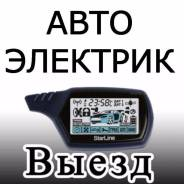 Автоэлектрик Сочи выезд 12/24v