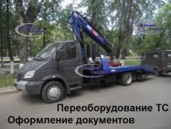 Переоборудование грузовых автомобилей, Оформление документов для Гибдд