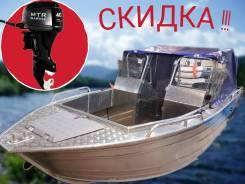 Лодка МТР Рейд 450 c мотором MTR 40 Всего за 325000 рублей!