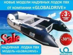 Надувная лодка ПВХ Globaldrive Standart 315. Гарантия 3 Года Акция -30