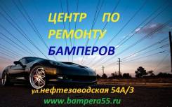 Ремонт бамперов. Малярно-кузовные работы в Омске
