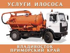Услуги илососа 9 куб. м, Владивосток, Приморский край