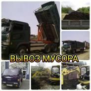 Вывоз мусора, хлама самосвалом от1-20 тонн +экскаватор 3.5 т. Не дорого