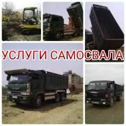 Услуги самосвала от 1 до 25 тонн. Вывоз мусора недорого.