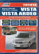 """Книга Toyota Vista/Vista Ardeo Устройство, т/о, ремонт, диагностика. Модели 2WD,4WD. Выпуск 1998-2003гг. Серия """"Профессионал"""""""