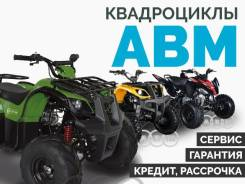 ABM Apache Track. исправен, без псм\птс, без пробега