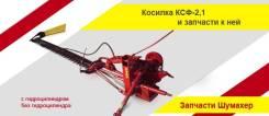 Косилка запчасти КСФ- 2.1, Оптом дешевле. Челябинск Троицкий тракт 62 ж