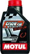 Вилочное масло синтетика Motul Fork Oil Factory 7.5W 1 литр