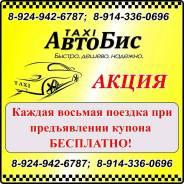 Такси АвтоБис Лесозаводск