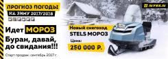 Продам бюджетный снегоход Stels Мороз 600S/L