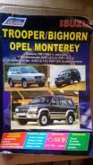 Продам книгу Isuzu Bighorn