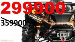 Торопитесь! Грандиозное снижение цен на квадроцикл Linhai - Yamaha 500 От официального дистрибьютора, 2017