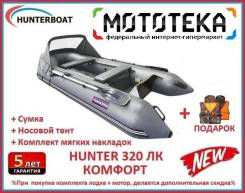 Хантер 320 ЛК Комфорт+Страховачный жилет