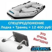Лодка ПВХ Stormline Magnum 300 пр-во Корея