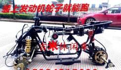 Каркас для квадроцикла