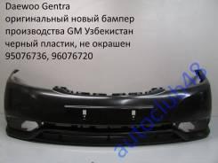 Бампер передний с решеткой нижней daewoo gentra 13- новый оригинал 9