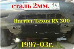 Защита картера Harrier / Lexus RX 300 1997-2003 куз 10,15