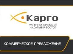 Железнодорожные перевозки Москва-Хабаровск, (Сборный груз)