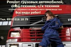 Ремонт грузовиков, спец техники, сельхоз техники