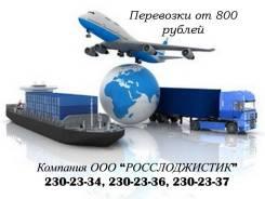 Морские грузоперевозки Камчатку, Сахалин, Магадан от 800 рублей.