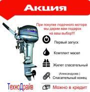 Лодочный мотор Sea-Pro ОТН 9.9S +Подарок