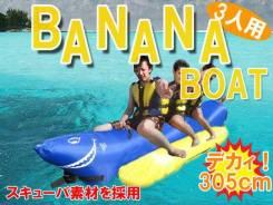 Банан трёхместный двухслойный из Японии. Новый во Владивостоке
