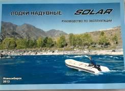 Лодка надувная Соляр-450 МК