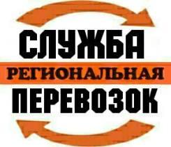 Попутный груз из/в Влад-Уссурийск-Хабаровск-СовГавань-Комсомольск