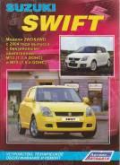 Книга Suzuki Swift Устр-во, т/о, ремонт. Модели 2WD,4WD. Выпуск с 2004г.