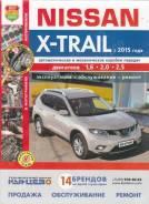 Книга Nissan X-Trail Устр-во, т/о, ремонт. Выпуск с 2015г.