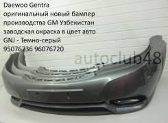 Бампер передний темно-серый (gnj) daewoo gentra 13-  новый оригинал