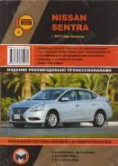 Книга Nissan Sentra Устр-во, т/о, ремонт. Выпуск с 2013г.