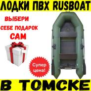 Лодка Rusboat 270TК оф. дилер Мототека