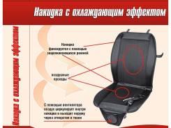 Накидка на сиденье с охлаждающим эффектом PSV 209GF-66