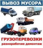 Вывоз мусора, доставка строительных материалов
